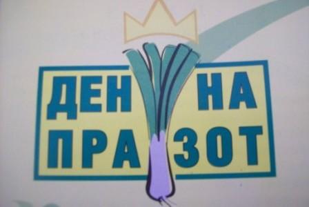logo PRAZ