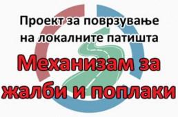 meanizam-za-zalbi-3001